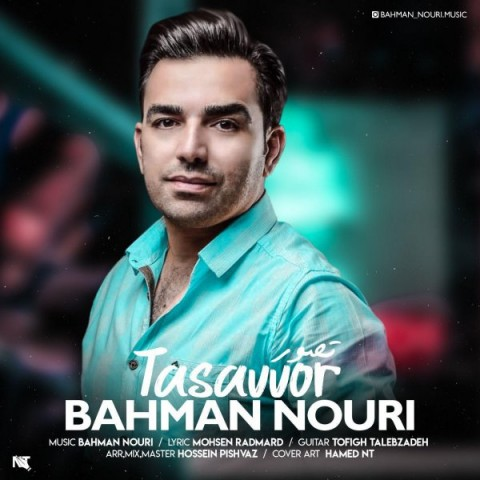 دانلود آهنگ جدید بهمن نوری تصور