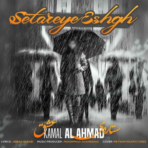 دانلود آهنگ جدید کمال آل احمد ستاره عشق