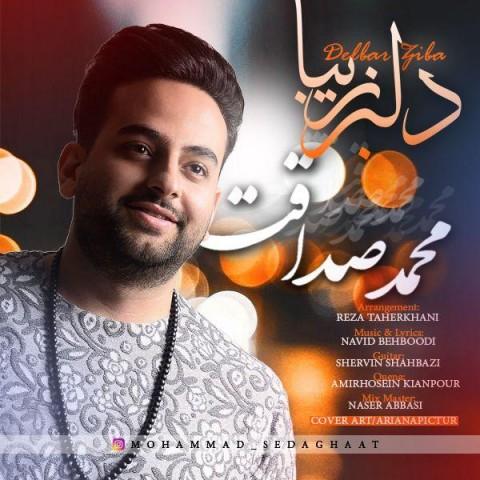 دانلود آهنگ جدید محمد صداقت دلبر زیبا