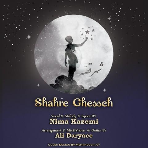 دانلود آهنگ جدید نیما کاظمی شهر قصه