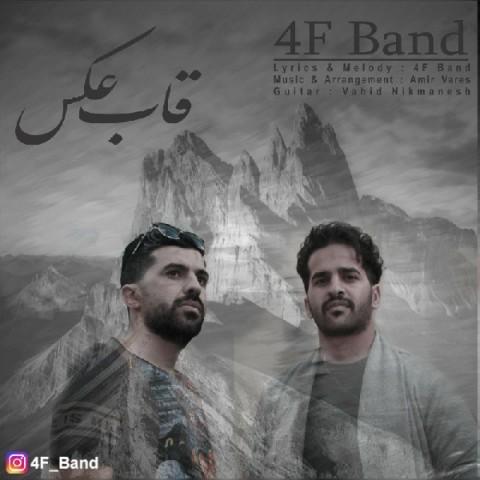 دانلود آهنگ جدید 4f Band قاب عکس