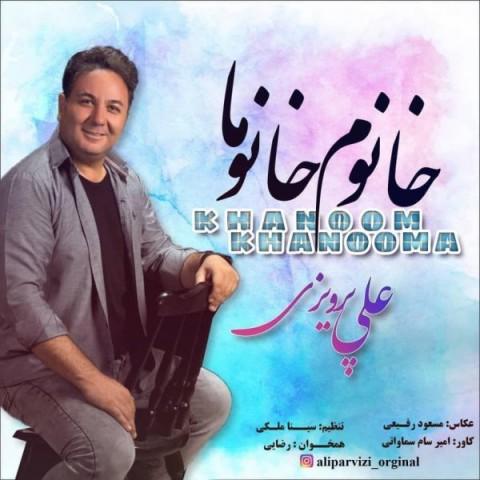 دانلود آهنگ جدید علی پرویزی خانوم خانوما