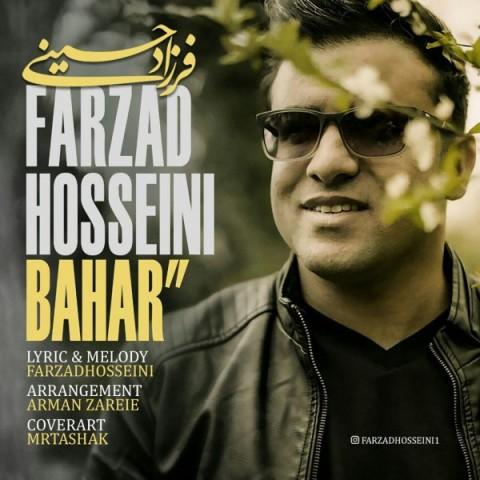 دانلود آهنگ جدید فرزاد حسینی بهار