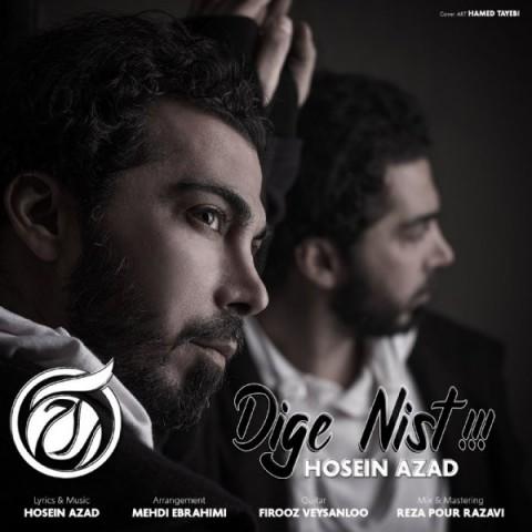 دانلود آهنگ جدید حسین آزاد دیگه نیست