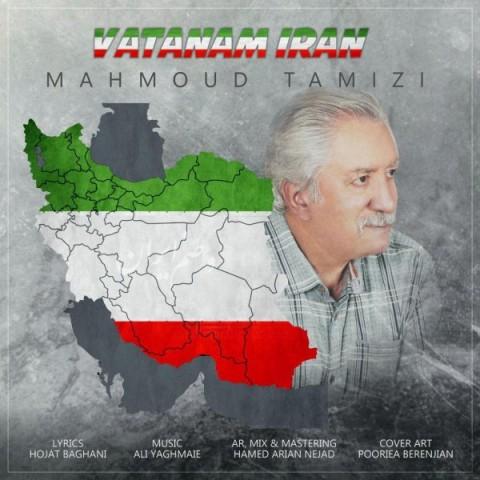 دانلود آهنگ جدید محمود تمیزی وطنم ایران