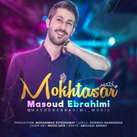 دانلود آهنگ جدید مسعود ابراهیمی مختصر