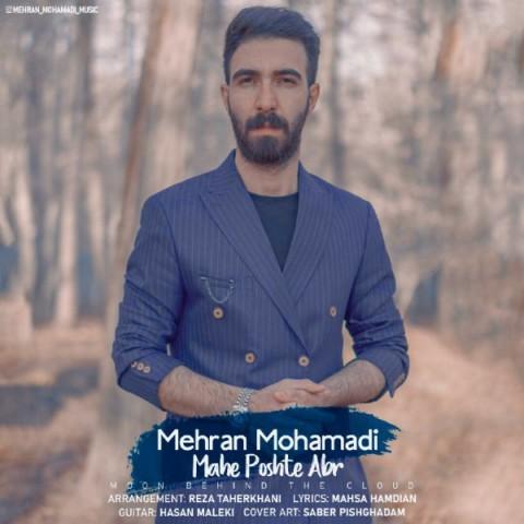 دانلود آهنگ جدید مهران محمدی ماه پشت ابر
