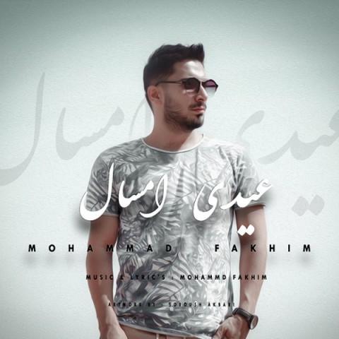 دانلود آهنگ جدید محمد فخیم عیدی امسال