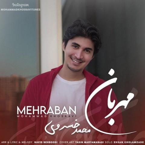 دانلود آهنگ جدید محمد خسروی مهربان