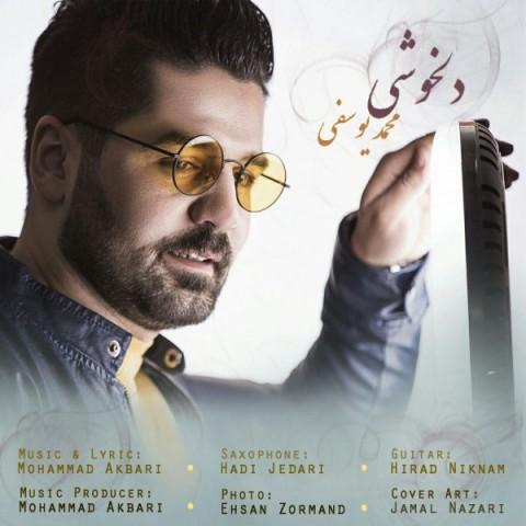 دانلود آهنگ جدید محمد یوسفی دلخوشی