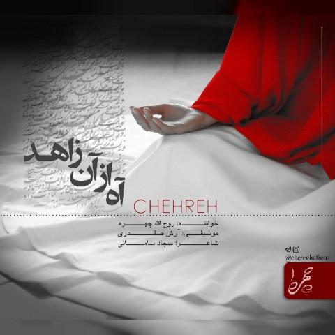 دانلود آهنگ جدید روح الله چهره آه از آن زاهد