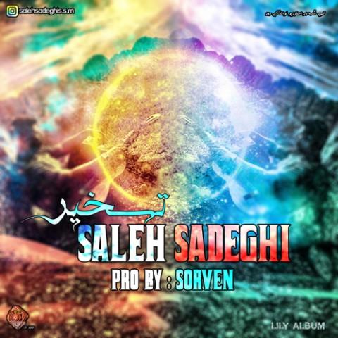 دانلود آهنگ جدید صالح صادقی تسخیر