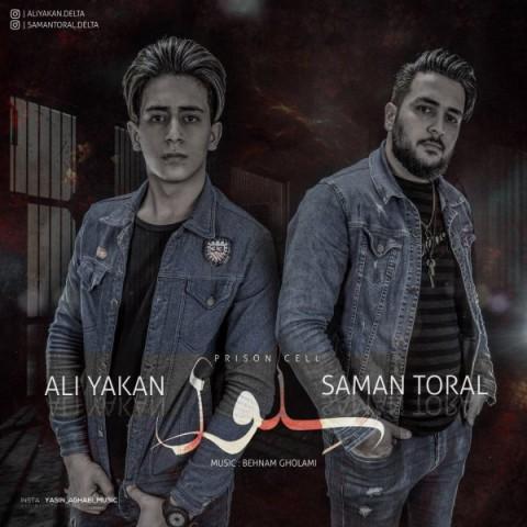 دانلود آهنگ جدید سامان تورال و علی یاکان سلول