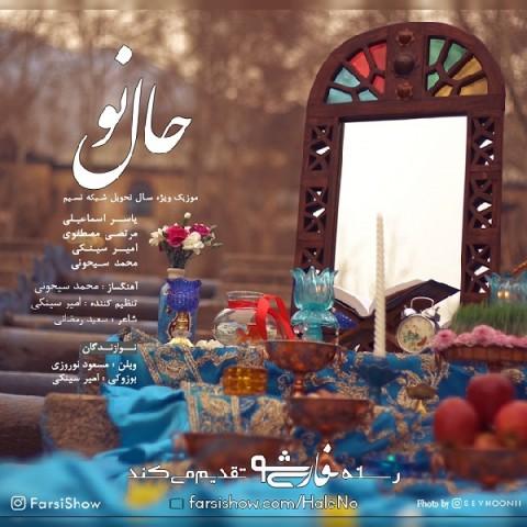 دانلود آهنگ جدید یاسر اسماعیلی، مرتضی مصطفوی، امیر سینکی و محمد سیحونی حال نو