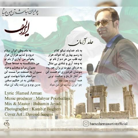 دانلود آهنگ جدید حامد آرمان ایران