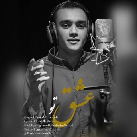 دانلود آهنگ جدید حسین محمدی عشق تو