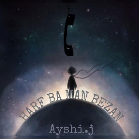 دانلود آهنگ جدید Ayshi.j حرف با من بزن Ayshi.
