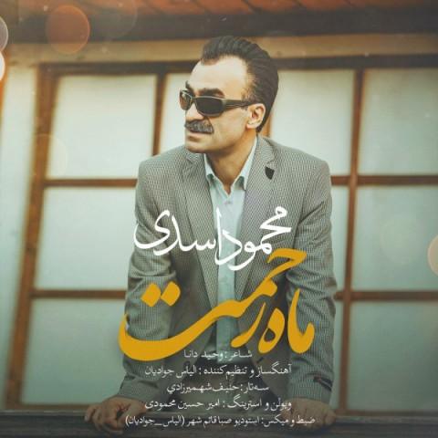 دانلود آهنگ جدید محمود اسدی ماه رحمت