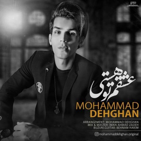 دانلود آهنگ جدید محمد دهقان عشقم تو هستی