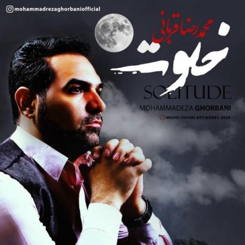 دانلود آهنگ جدید محمدرضا قربانی خلوت