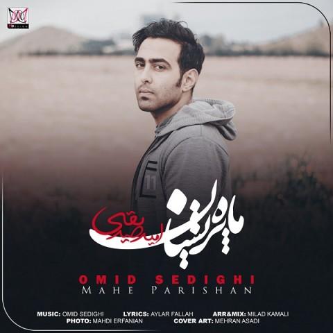 دانلود آهنگ جدید امید صدیقی ماه پریشان