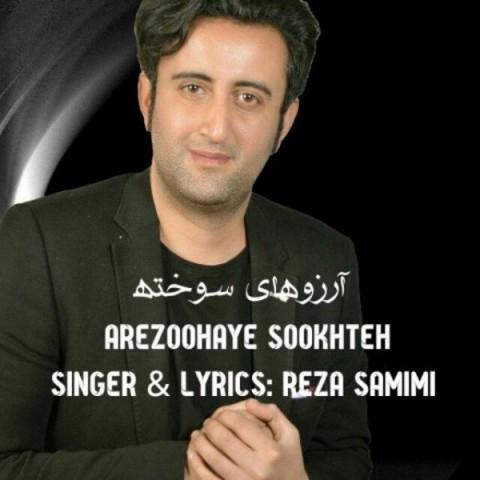دانلود آهنگ جدید رضا صمیمی آرزوهای سوخته