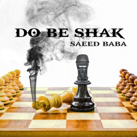 دانلود آهنگ جدید سعید بابا دو به شک