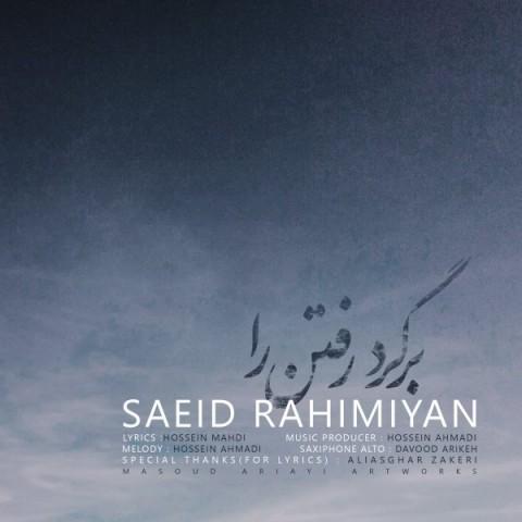 دانلود آهنگ جدید سعید رحیمیان برگرد رفتن را