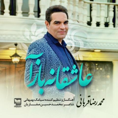 دانلود آهنگ جدید محمدرضا قربانی عاشقانه باز آ