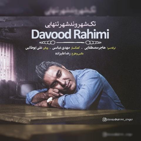 دانلود آهنگ جدید داود رحیمی تک شهروند شهر تنهایی