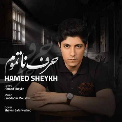 دانلود آهنگ جدید حامد شیخ حرف ناتموم