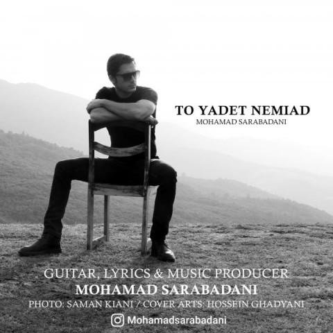 دانلود آهنگ جدید محمد سرابادانی تو یادت نمیاد