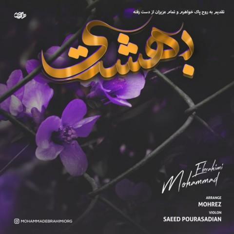 دانلود آهنگ جدید محمد ابراهیمی بهشتی