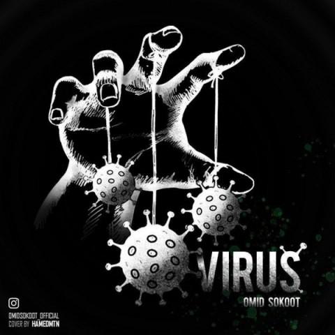 دانلود آهنگ جدید امید سکوت ویروس