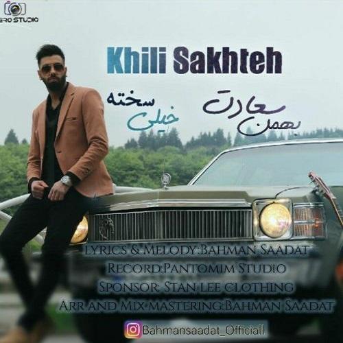 دانلود آهنگ جدید بهمن سعادت خیلی سخته