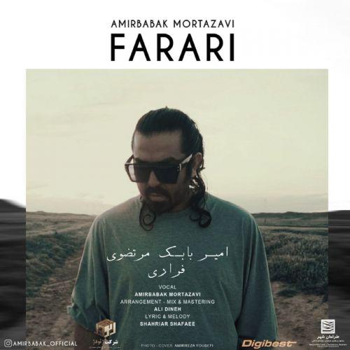 دانلود آهنگ جدید امیربابک مرتضوی فراری