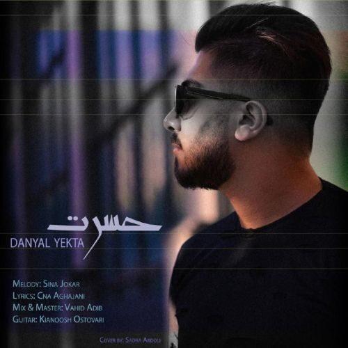 دانلود آهنگ جدید دانیال یکتا حسرت