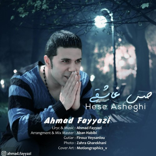 دانلود آهنگ جدید احمد فیاضی حس عاشقی