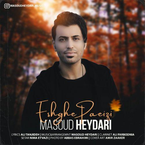 دانلود آهنگ جدید مسعود حیدری عشق پاییزی