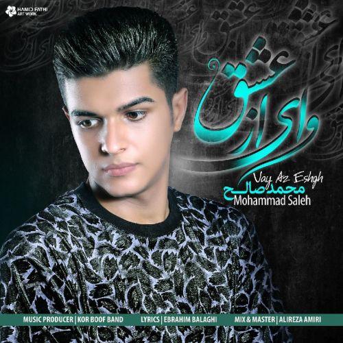 دانلود آهنگ جدید محمد صالح وای از عشق
