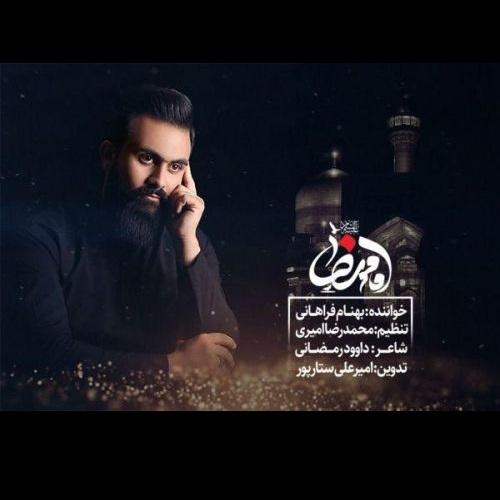 دانلود آهنگ جدید بهنام فراهانی امامم رضا(ع)