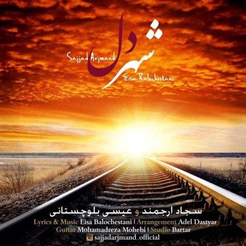 دانلود آهنگ جدید عیسی بلوچستانی و سجاد ارجمند شهر دل