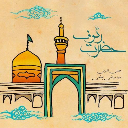 دانلود آهنگ جدید حسین اشرفی و سید مرتضی ابطحی حضرت رئوف
