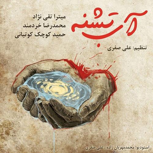 دانلود آهنگ جدید محمدرضا خردمند و حمید کوچک کوتیانی آبِ تشنه
