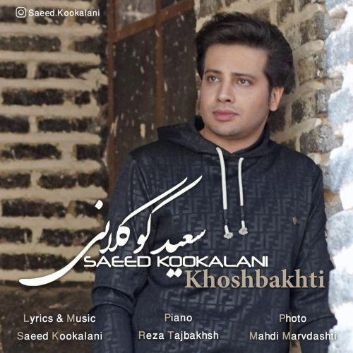 دانلود آهنگ جدید سعید کوکلانی خوشبختی