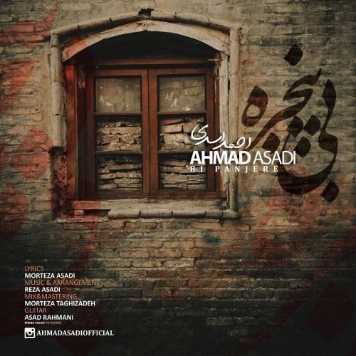 دانلود آهنگ جدید احمد اسدی بی پنجره
