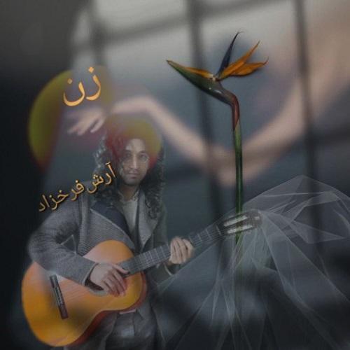 دانلود آهنگ جدید آرش فرخزاد زن