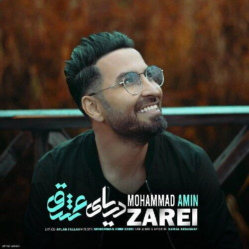 دانلود آهنگ جدید محمد امین زارعی دریای عشق