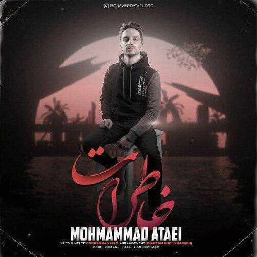 دانلود آهنگ جدید محمد عطائی خاطرات