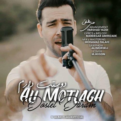 دانلود آهنگ جدید علی مطلق دوستت دارم